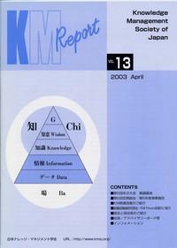 Vol.13